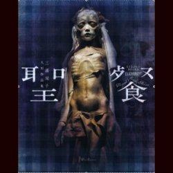 Photo1: EUCHARIST (regular edition) [Etsuko Miura]