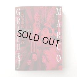 "Photo1:  ""MARUO GRAPH DX I -revision-"" (Regular Edition)"