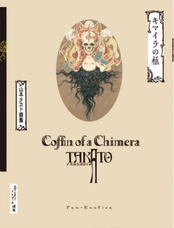 Photo1: COFFIN OF A CHIMERA