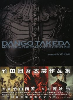 Photo1: DANGO TAKEDA MASTER OF THE FANTASTIC COSTUME